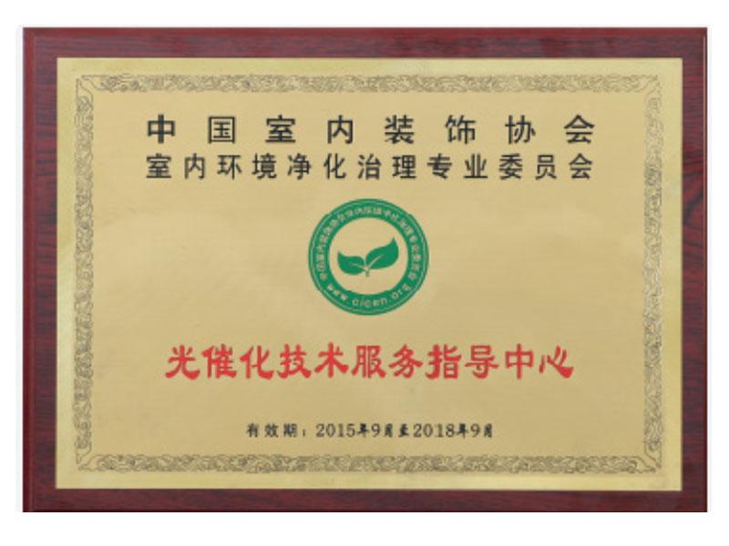 中国室内装饰协会